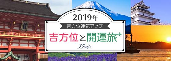 2019年吉方位運気アップ 吉方位と開運旅 35style