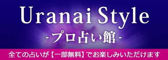 Uranai Style-pro占い館-