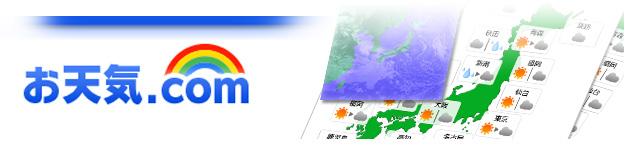 天気コンテンツ、天気予報APIの提供実績